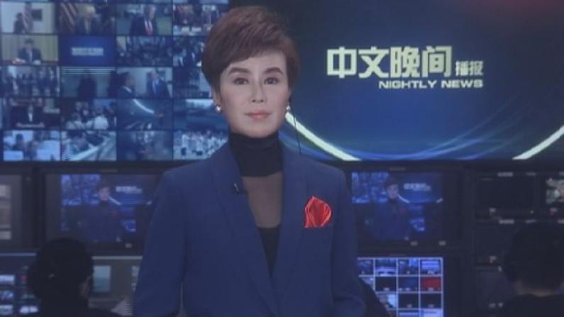 2019年01月07日中文晚间播报