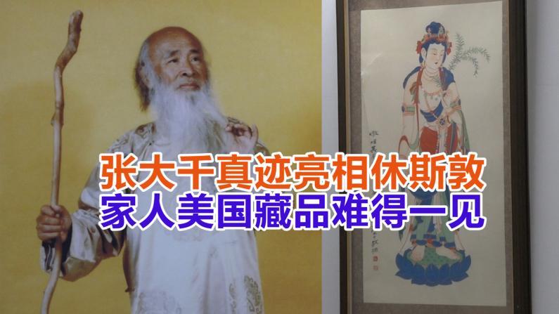 纪念张大千先生诞辰120周年作品展休斯敦亮相