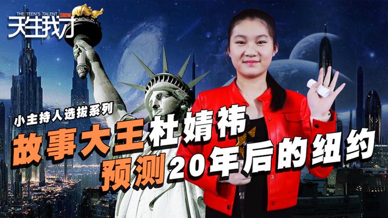 故事大王杜婧祎 预测20年后的纽约