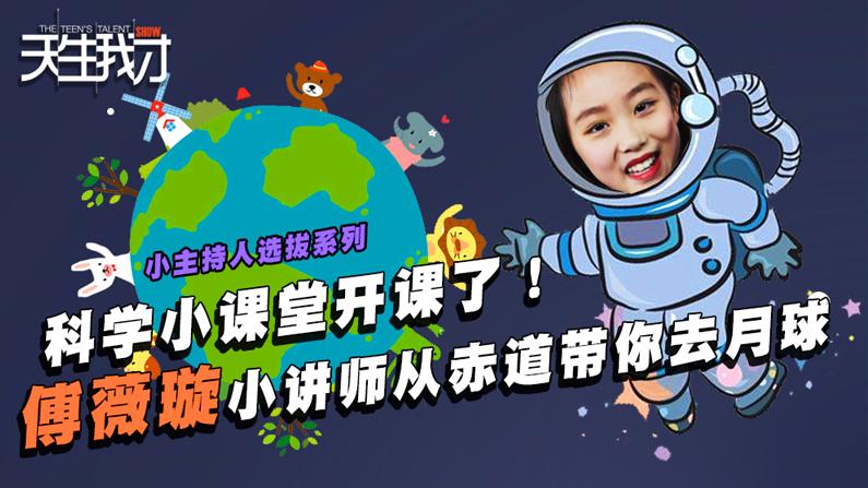 科学小课堂开课了!傅薇璇小讲师从赤道带你去月球