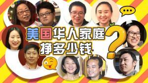 美国华人家庭一年到底挣多少钱?