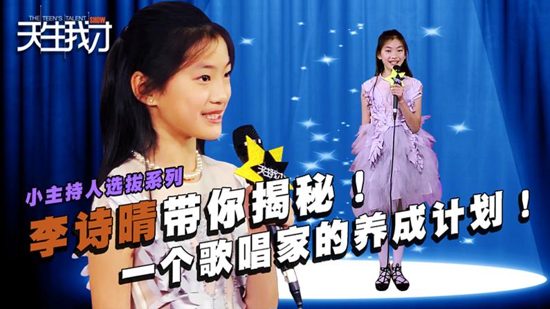 李诗晴带你揭秘!一个歌唱家的养成计划!
