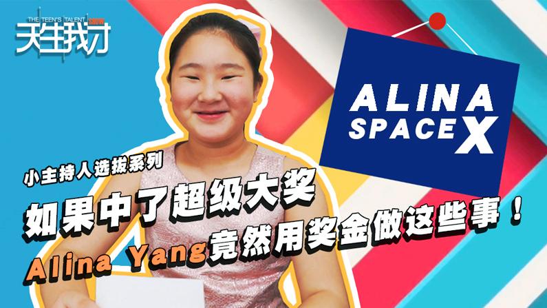 如果中了超级大奖 Alina Yang竟然用奖金做这些事!