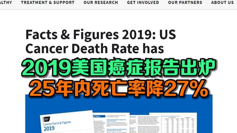 2019美国癌症报告出炉 25年内死亡率降27%