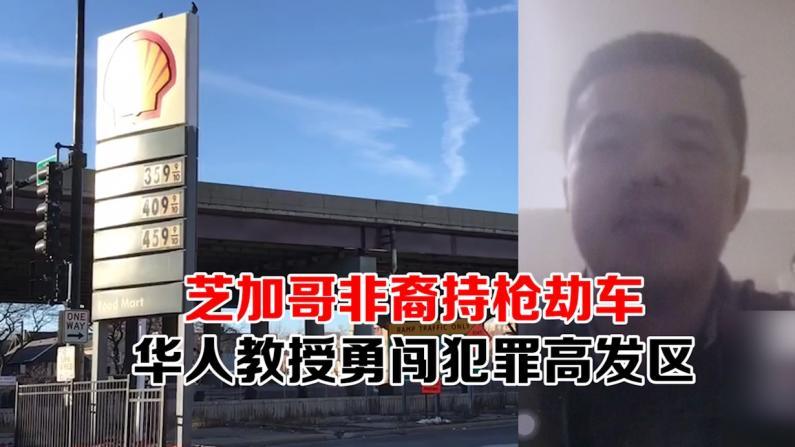 芝加哥非裔持枪劫持车辆 华人教授勇闯犯罪高发区