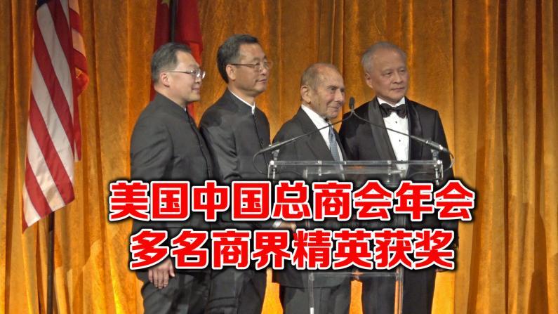 美国中国总商会2019年度晚宴 为商界杰出企业和个人颁奖
