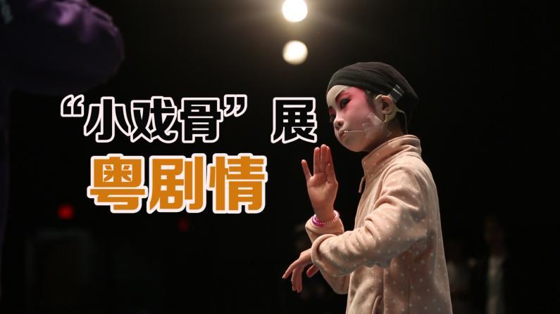 小戏骨登台 展传统粤剧文化魅力