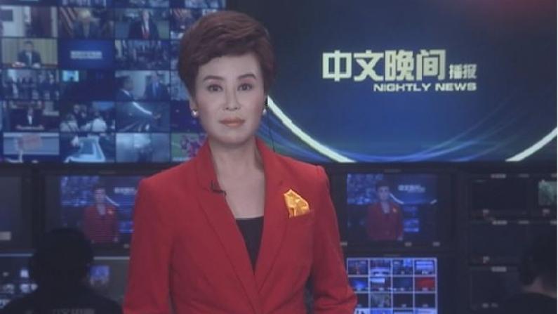 2019年01月08日中文晚间播报