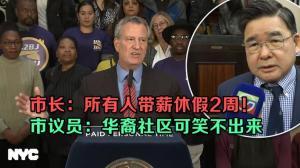 市长:所有人带薪休假2周! 市议员:华裔社区可笑不出来