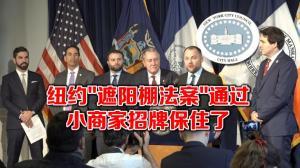 """纽约市议会通过""""遮阳棚法案""""  小商业者招牌保住了"""