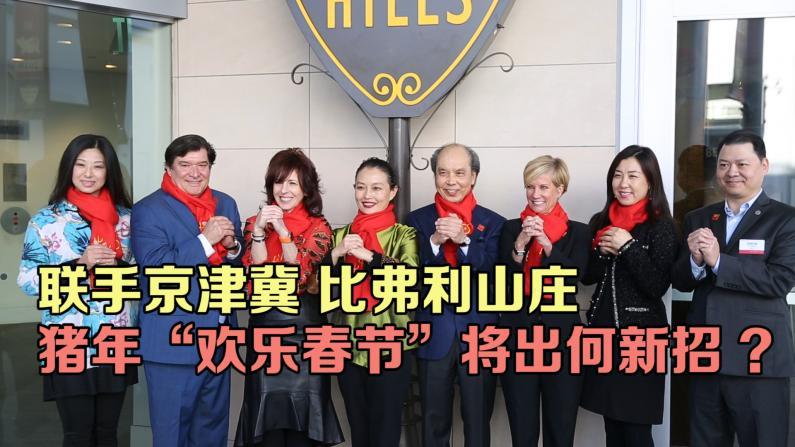 比弗利山庄携手京津冀将再办春节庆祝活动 今年有何亮点?