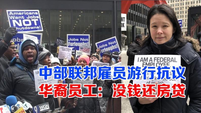中部联邦雇员游行抗议 华裔员工:没钱还房贷