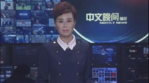 2019年01月10日中文晚间播报