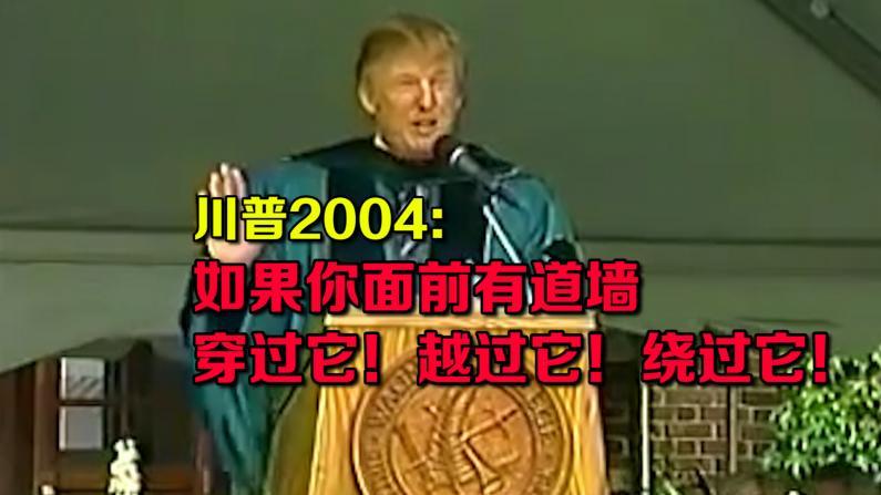 川普2004:如果你面前有道墙 穿过它!越过它!绕过它!