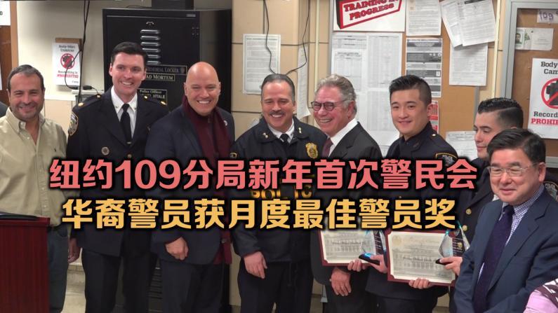 纽约109分局新年首次警民会 华裔警员获月度最佳警员奖