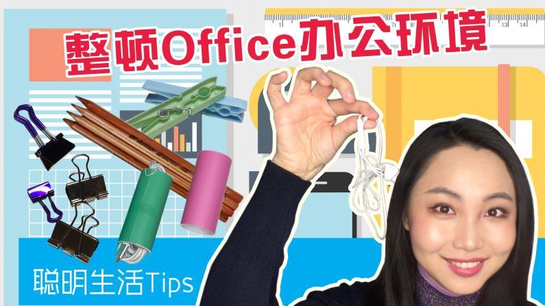 【家装帮帮帮】整顿办公环境,助你19年业绩高高! 聪明生活Tips 办公篇
