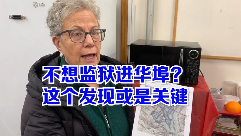 不想监狱进华埠?这个发现或是关键