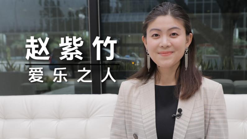 【洛城会客室】赵紫竹:好莱坞配乐的中国味