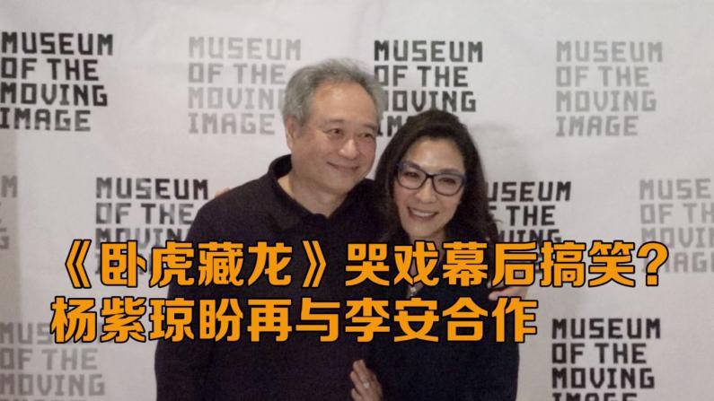 《卧虎藏龙》哭戏幕后竟是搞笑场面? 杨紫琼盼再与李安合作