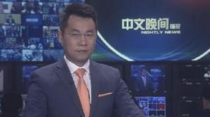2019年01月11日中文晚间播报