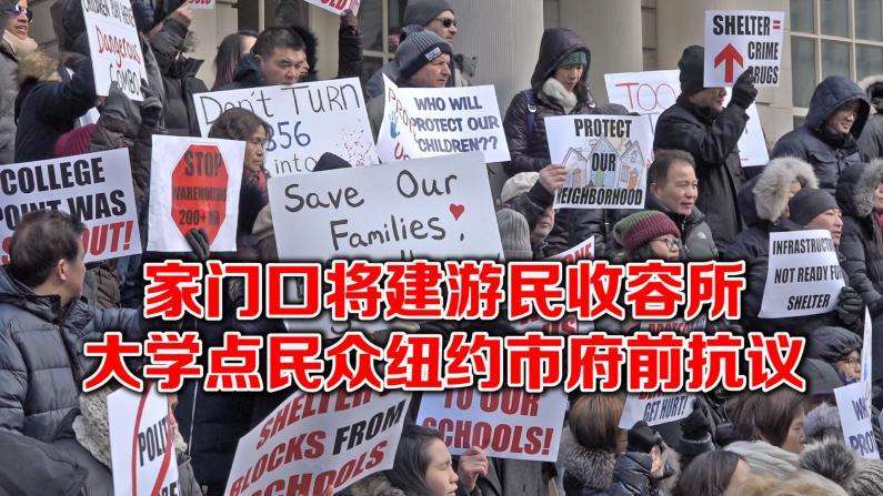 300民众纽约市府前抗议大学点建游民收容所
