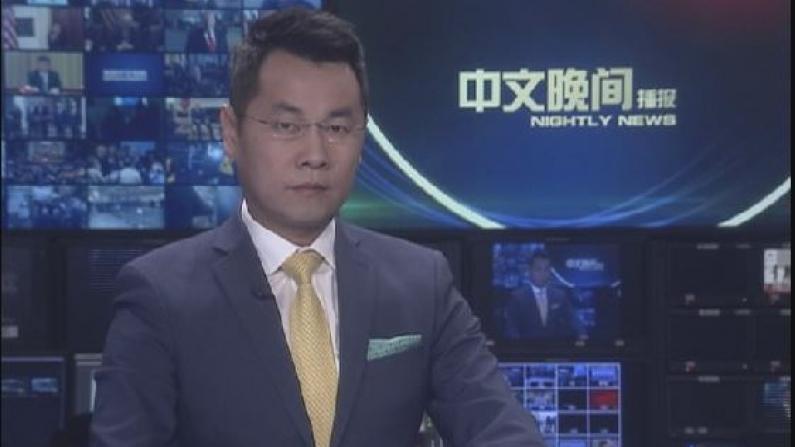2019年01月13日中文晚间播报