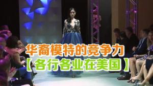 【各行各业在美国】华裔模特的竞争力