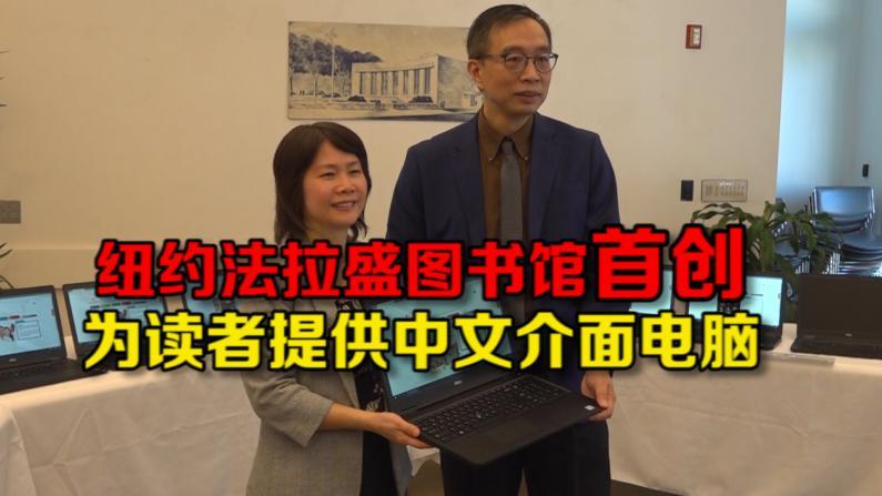 纽约法拉盛图书馆首创 为读者提供中文介面电脑