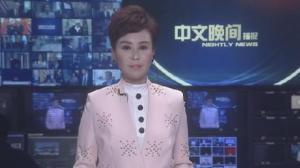 2019年01月14日中文晚间播报