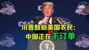川普鼓励美国农民:中国正在下订单