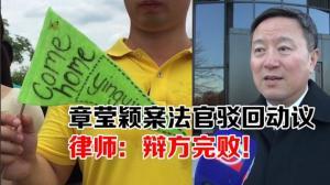 【最新】章莹颖案重大进展 律师:辩方完败!
