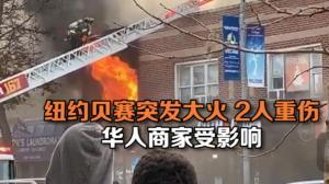 纽约贝赛突发大火 2人重伤 华人商家受影响
