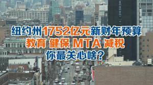 纽约州长提出1752亿新财年预算 教育健保MTA减税 你最关心啥?