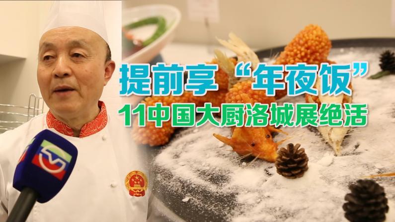 """11位中国名厨洛城展绝活 """"中华美食之夜""""美味飘香"""
