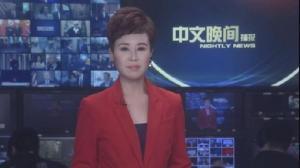 2019年01月15日中文晚间播报