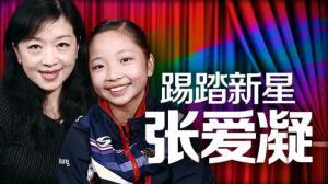 [纽约会客室]张爱凝 蔡擎:世界杯三强少年舞者