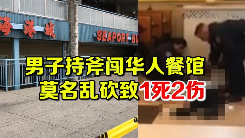 男子持斧闯华人餐馆 莫名乱砍致1死2伤
