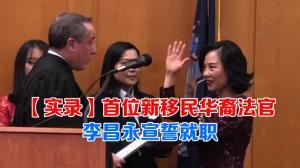 【实录】首位新移民华裔法官 李昌永宣誓就职
