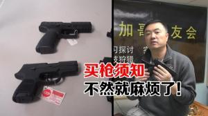 买枪不知道这些,你可就麻烦了!