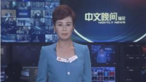 2019年01月16日中文晚间播报