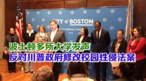 波士顿多所大学发声 反对川普政府修改校园性侵法案