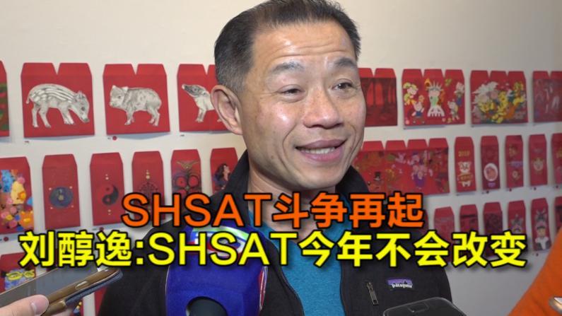 SHSAT斗争再起 刘醇逸:SHSAT今年不会改变
