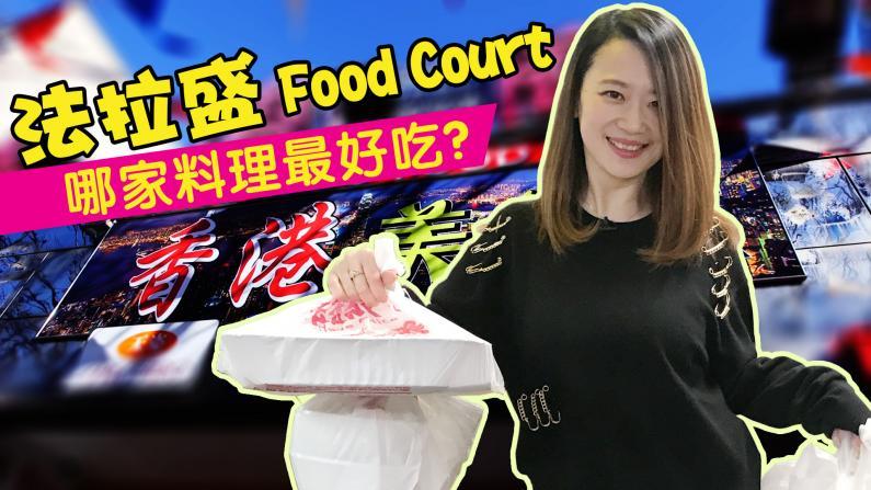 吃遍22家店! 大胃王模式开启香港好运来美食广场