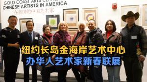 纽约长岛金海岸艺术中心 办华人艺术家新春联展