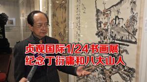 """贞观国际1/24""""八大山人及丁衍庸珍藏展"""""""