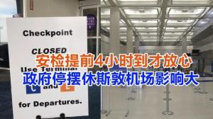 美国政府停摆 致休斯敦机场B航站楼被迫关闭