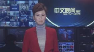 2019年01月17日中文晚间播报