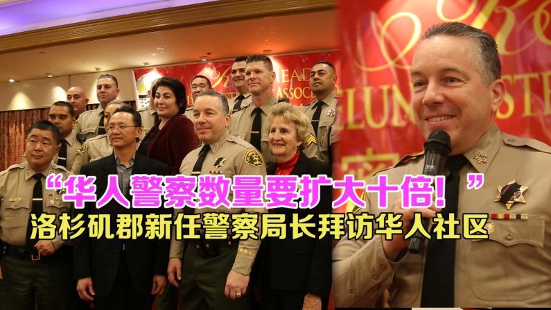 洛杉矶郡新任警察局局长上任后首次进华社听取社区需求