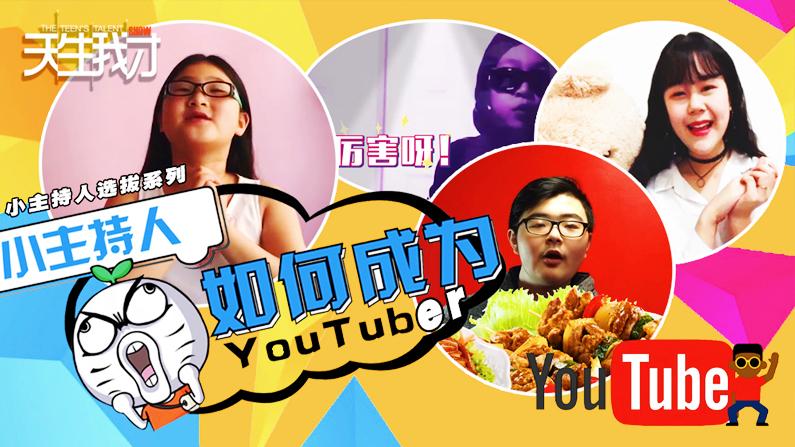 小主持人如何成为YouTuber