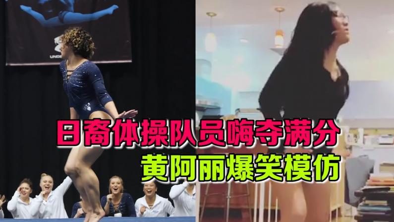 日裔体操队员嗨夺满分 黄阿丽爆笑模仿
